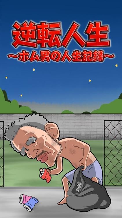 逆転人生~ホム男の人生記録~