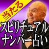 的中スピリチュアルナンバー占い鑑定(恋愛占い・仕事運)ウィリアム・レーネン - iPhoneアプリ