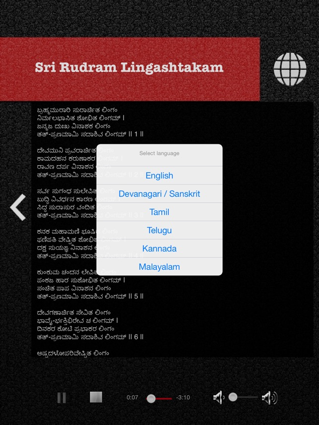 Sri rudram on the app store fandeluxe Choice Image