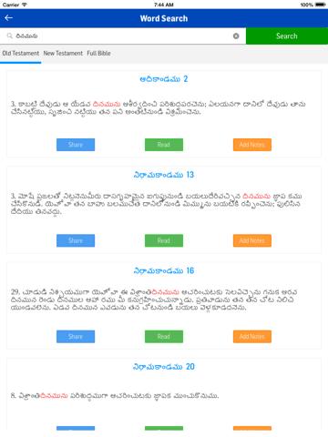 Telugu Bible HD   App Price Drops