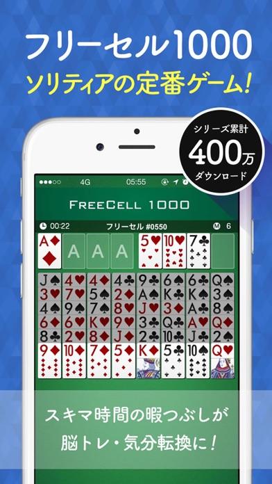 フリーセル1000
