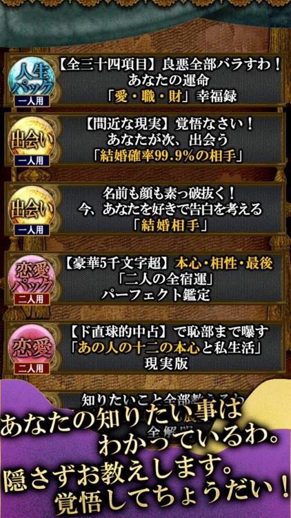 【占いTOP1】激当たり伝説「杏優 幸せの作法」 誕生日占い screenshot-3