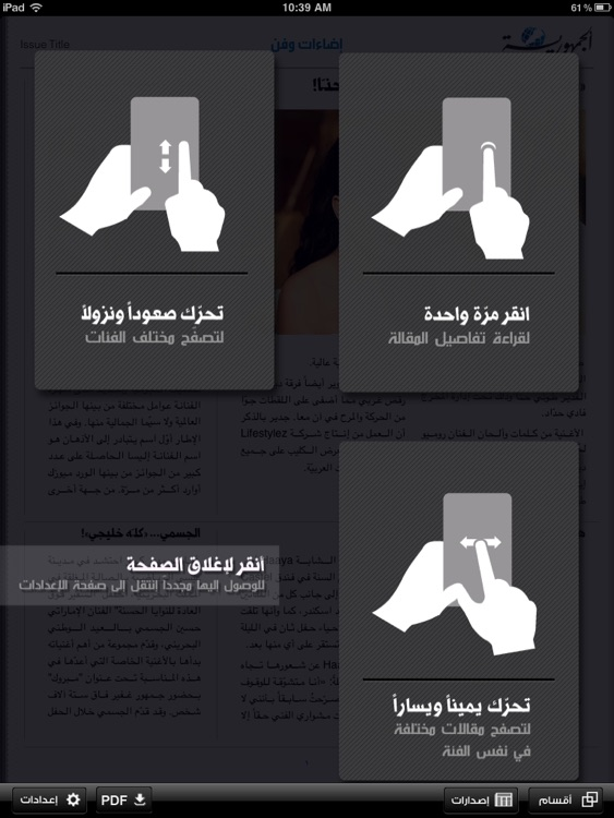 Al Joumhouria for iPad screenshot-1