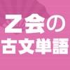 Z会の古文単語