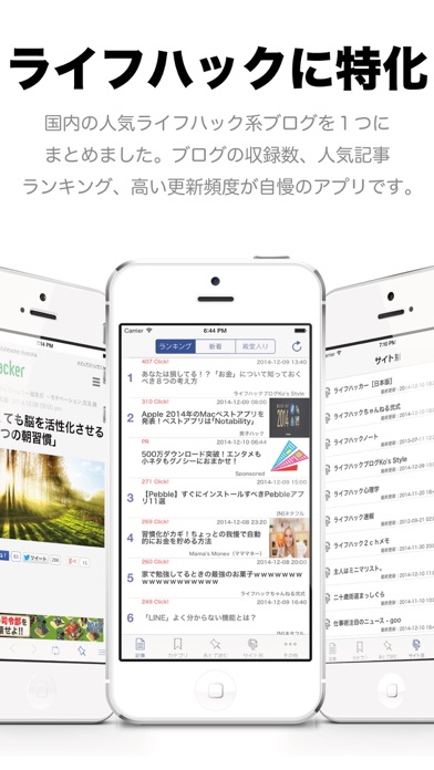 ライフハックまとめ読み ScreenShot0
