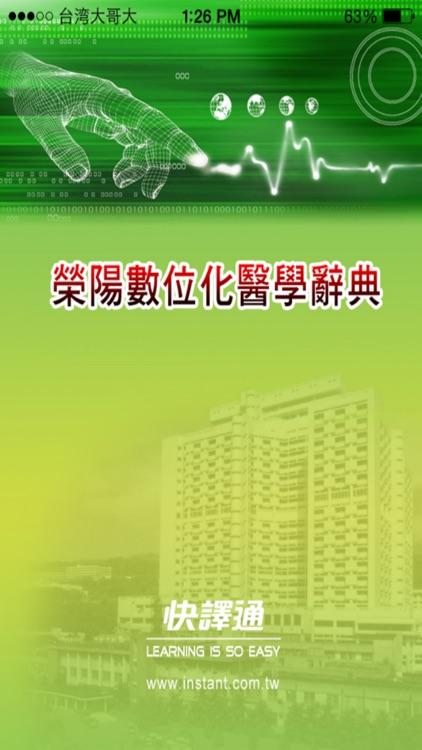 榮陽數位化醫學辭典