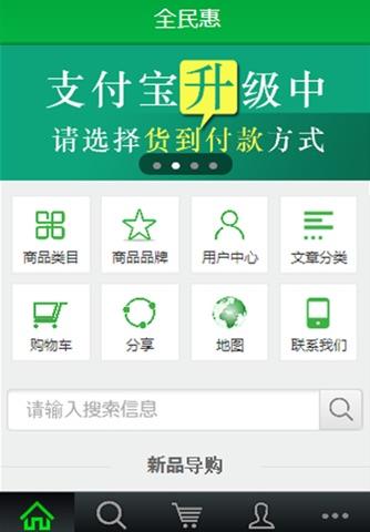 全民惠 screenshot 2