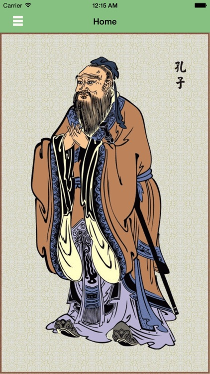 The Analects - Chinese traditional culture