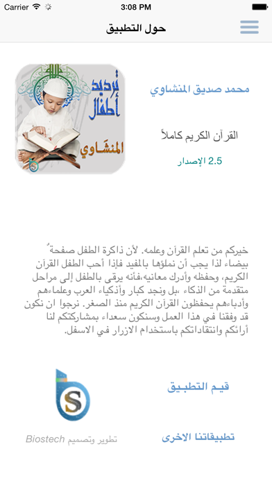المنشاوي تحفيظ القرآن الكريم للأطفال -ترديد أطفال محمد صديق المنشاويلقطة شاشة5