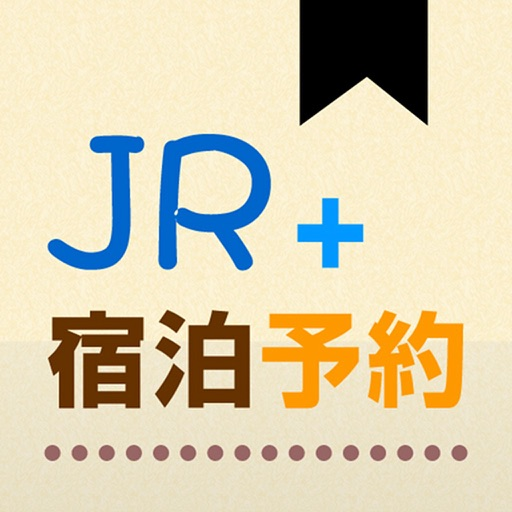 JR+宿泊予約