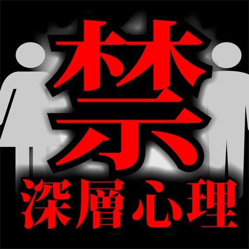 【厳選120問】禁断の深層心理テスト+