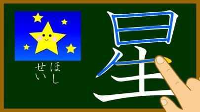 二年生の漢字スクリーンショット1