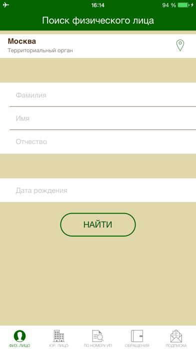 ФССПСкриншоты 1