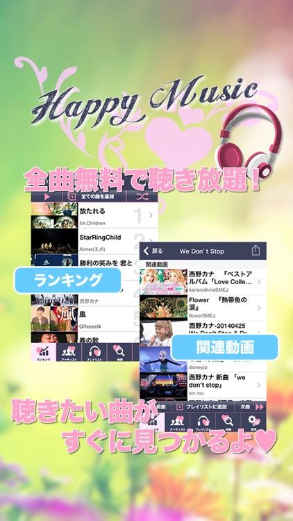 無料音楽聴き放題-Happy Music!!