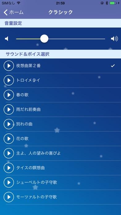 快眠zzz〜あなたの眠りを快適にサポートす... screenshot1