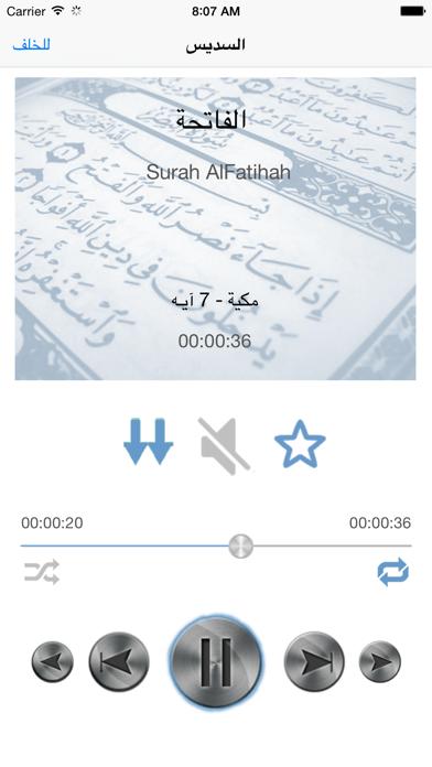 السديس - القرآن الكريم عبد الرحمن السديس - سديسلقطة شاشة3