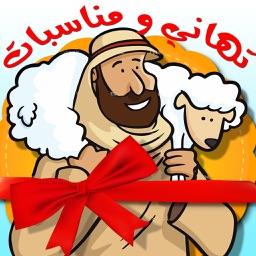 تهنئة على الطاير - تهاني عيد الاضحى المبارك و الفطر السعيد Eid Al adha & Al fitr Greetings Cards
