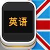 黄金英语 - Golden English