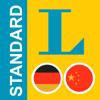 Chinesisch <-> Deutsch Wörterbuch Standard mit Sprachausgabe