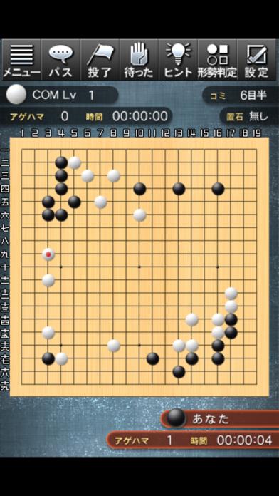 最強の囲碁 エントリー版のおすすめ画像3