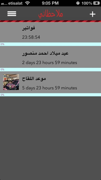 ملاحظاتي screenshot-2