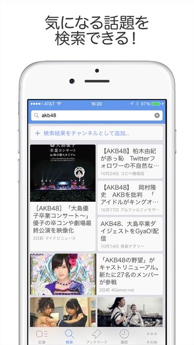 ニュースや2chまとめエンタメ情報満載 Totopi ニュースアプリスクリーンショット2