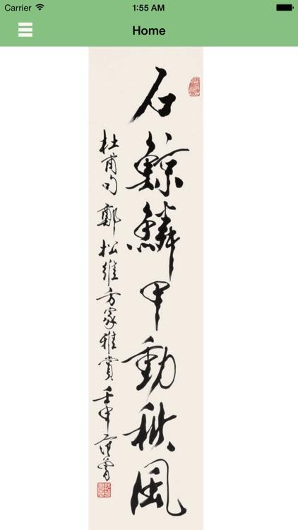 杜甫诗词1168首-有声读物