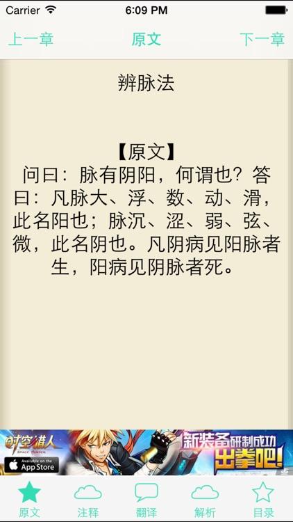 伤寒论-梦青文学
