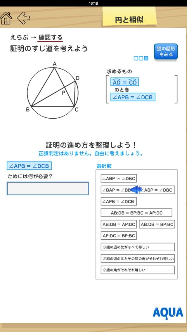 円と相似 さわってうごく数学「AQUAアクア」のおすすめ画像2