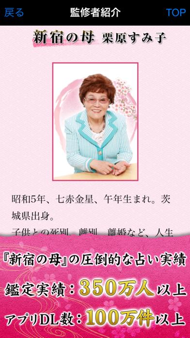 新宿の母占いのおすすめ画像3