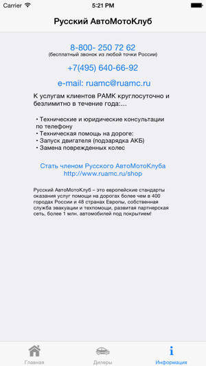 ‎РАМК Screenshot