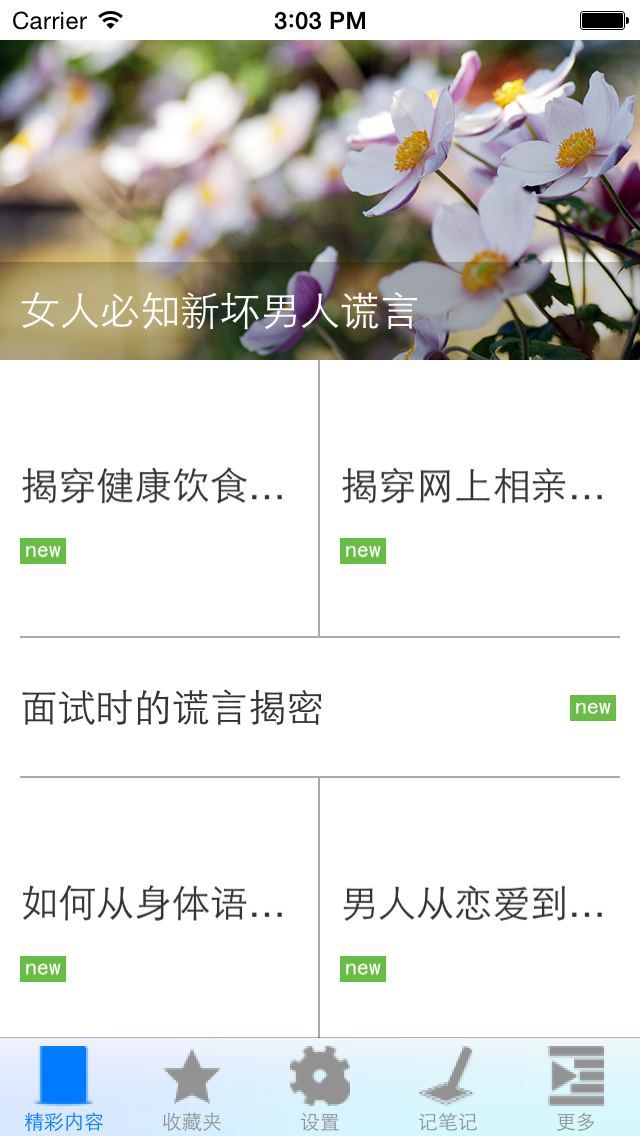 Screenshot #3 pour 看穿谎言