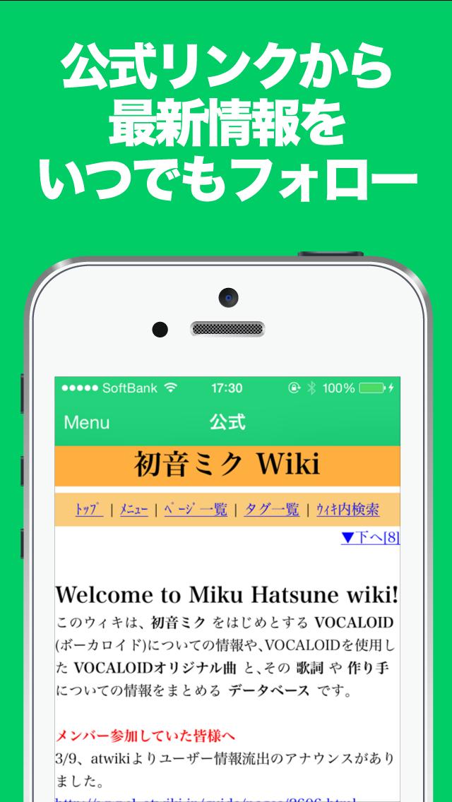 まとめニュース速報 for 初音ミクのスクリーンショット3
