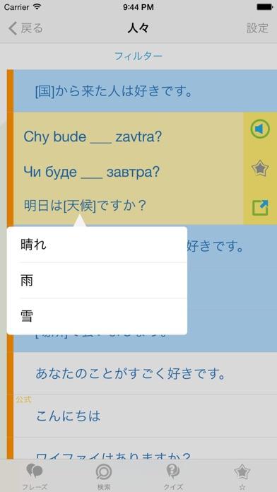 ウクライナ語会話表現集 - ウクライナへの旅行を簡単にのおすすめ画像2