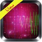 جهاز كشف الكذب المطور - النسخة المجانية icon