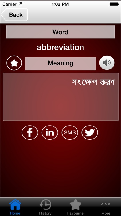 English To Bengali Dictionary Pro by Waheed Khan