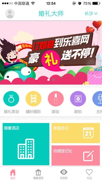 婚礼大师 screenshot-1