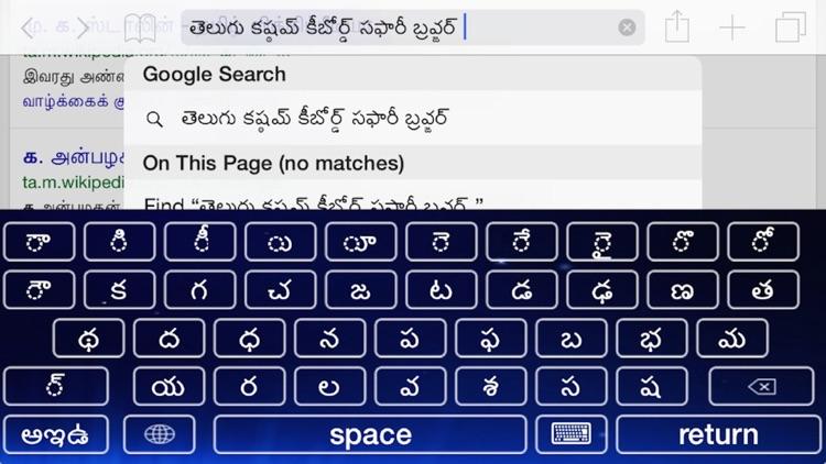 Telugu Keyboard screenshot-3