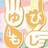 ゆびもじ辞書アプリ