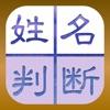 【無料恋占い】樹門式姓名判断 - iPhoneアプリ