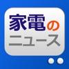 家電のニュース - 最新家電の情報まとめ iPhone / iPad