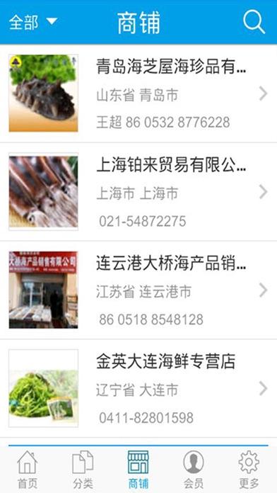 海鲜商城 screenshot one