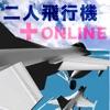 二人飛行機+online - iPadアプリ