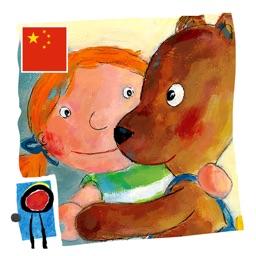 Teddy's Day Mandarin- Chinese version by Auryn Apps