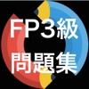 簡単に学べるFP3級 一問一答学科別問題集