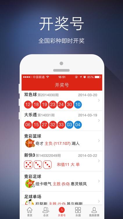 乐猫彩票—快乐与财富同行 screenshot-3