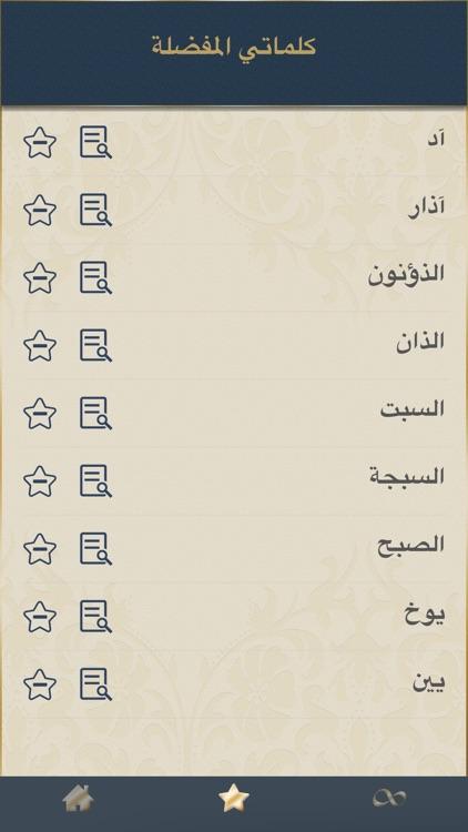 القاموس المحيط screenshot-3