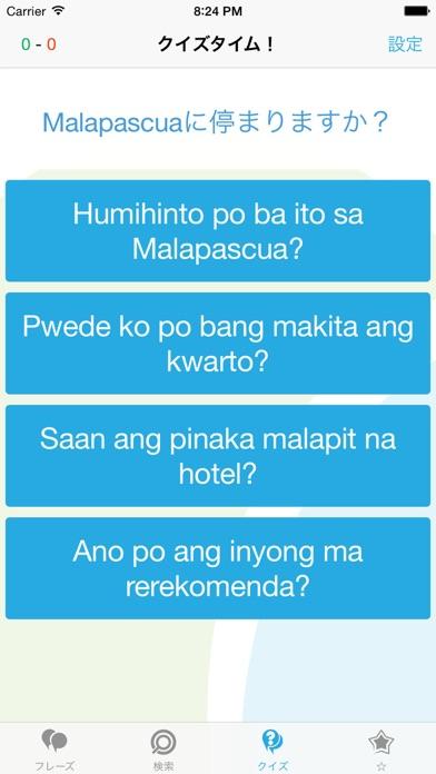 タガログ語/フィリピン語会話表現集- フィリピンへの旅行を簡単にのおすすめ画像4