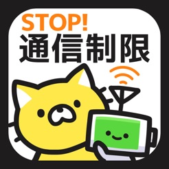 STOP通信制限!通信量チェッカーで通信料節約! for wifi & 3G LTE