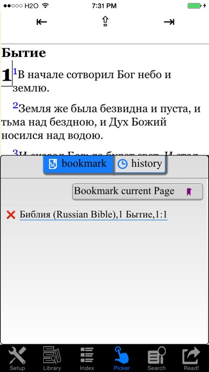 Библия (Russian Bible) screenshot-1